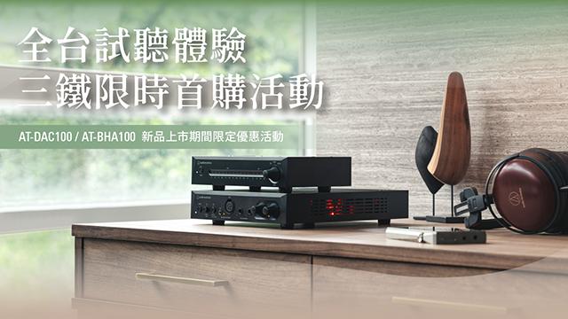 鐵三角AT-DAC100 & AT-BHA100「全台試聽體驗  三鐵限時首購活動」新品上市活動